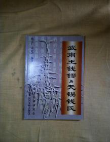 武肃王钱镠与无锡钱氏