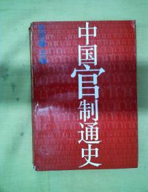 中国官制通史