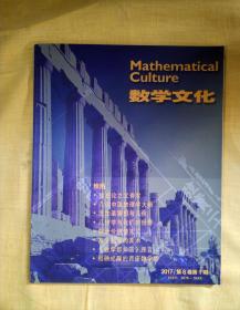 数学文化(2017年第8卷第1期)