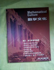 数学文化(2015年第6卷第4期)