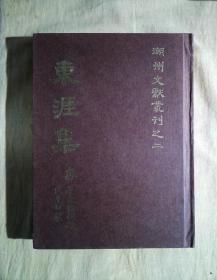 潮州文献丛刊之二:东涯集