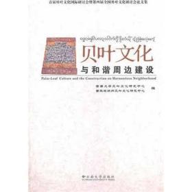 【正版】贝叶文化与和谐周边建设9787548206095郭山云南大学出版社