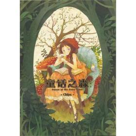 【正版】童话之森9787536247208Chiya广东