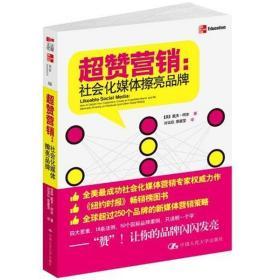 【正版】超赞营销:社会化媒体擦亮品牌9787300151359戴夫·柯本中国人民大学出版社