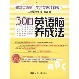 【正版】30日英语脑养成法9787501241200船津洋世界知识出版社