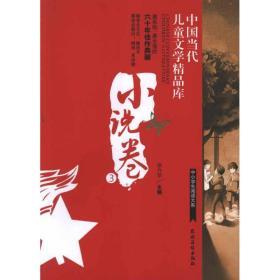 【正版】中国当代儿童文学精品库 小说卷39787504854933宗介华农村读物出版社