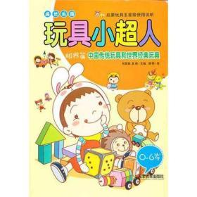 【正版】玩具小超人(共4册)9787530963159唐颐天津教育出版社