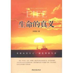 【正版】生命的真义9787515200668刘 魁 医古籍出版社