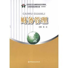 【正版】财务管理9787504962362张红中国金融出版社