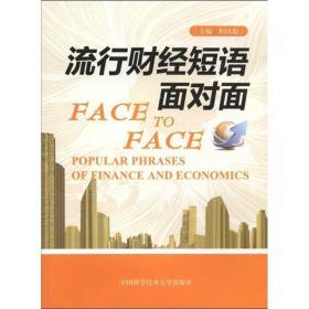 【正版】流行财经短语面对面9787312029622但汉彪中国科学技术大学出版社