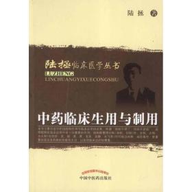 【正版】  临床生用与制用9787513206365陆拯中国 医 出版社