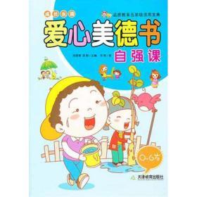 【正版】爱心美德书(共4册)9787530963128郑爱敏天津教育出版社