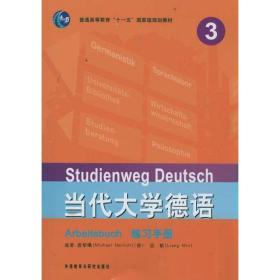 【正版】当代大学德语 练习手册 39787513511247聂黎曦外语教学与研究出版社