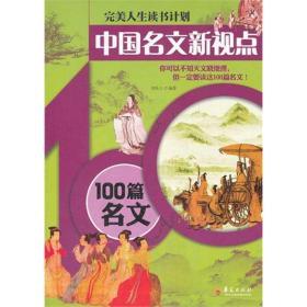 【正版】中国名文新视点—100篇名文9787508067698刘乐土华夏出版社