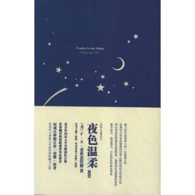 【正版】夜色温柔(英文版)9787515901176菲茨杰拉德中国宇航出版社