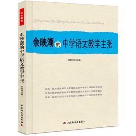 【正版】余映潮的中学语文教学主张9787501985623余映潮中国轻工业出版社