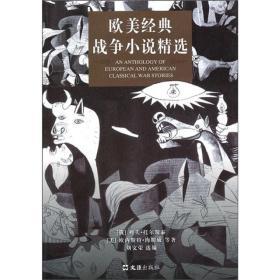 【正版】欧美经典战争小说精 9787549601943刘文荣 编文汇出版社