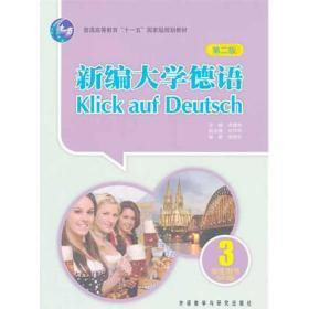【正版】新编大学德语(D2版)(学生)(3)9787513516228朱建华外语教学与研究出版社