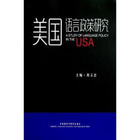 【正版】美国语言政策研究9787513516037周玉忠外语教学与研究出版社