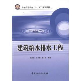 【正版】建筑给水排水工程9787511413482张凤娥中国石化出版社