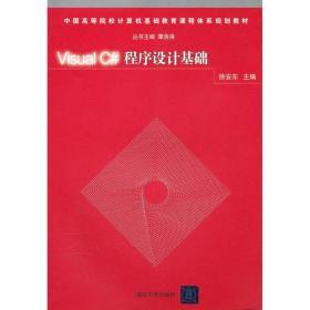 【正版】Visual C#程序设计基础9787302264538徐安东清华大学出版社