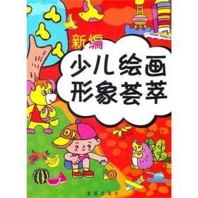 【正版】新编少儿绘画形象荟萃(全彩)9787508271828刘金成金盾出版社