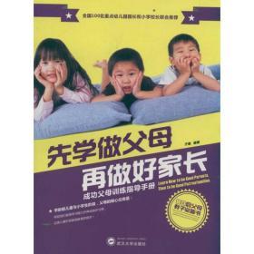 【正版】先学做父母再做好家长/成功父母训练指导手册9787307091900于展武汉大学出版社