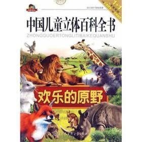 【正版】欢乐的原野:中国儿童立体百科全书9787500083535康琳中国大百科全书出版社