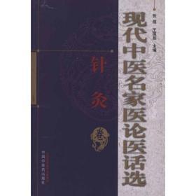 【正版】针灸卷9787513205757张煜中国 医 出版社