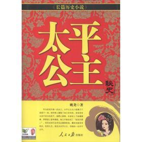 【正版】太平公主秘史9787511508423姚尧人民日报出版社