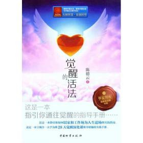 【正版】觉醒的活法9787504741349 德 中国财富出版社