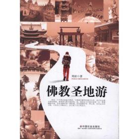 【正版】佛教圣地游9787508739052周游中国社会出版社