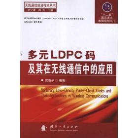 【正版】多元LDPC码及其在无线通信中的应用9787118076967史治平国防工业出版社
