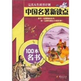 【正版】中国名著新读点:100本名书9787508066202刘乐土华夏出版社