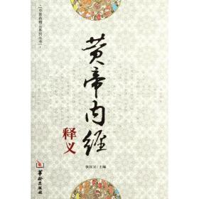 【正版】黄帝内经释义9787801789051张汉宜华龄出版社