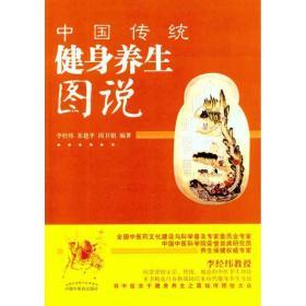 【正版】中国传统健身养生图说9787513206310李经纬中国 医 出版社