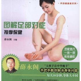 【正版】图解足部对症按摩保健9787535956392薛永阁广东科技出版社