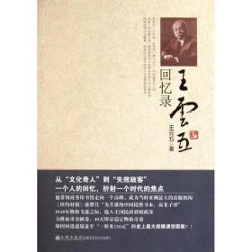 【正版】王云五回忆录9787510811265王云五九州出版社