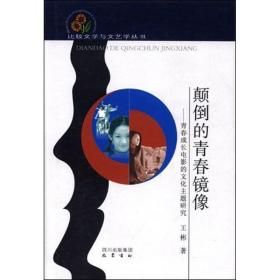 【正版】颠倒的青春镜像:青春成长电影的文化主题研究9787807528388王彬巴蜀书社