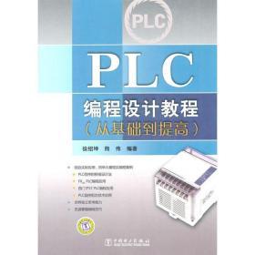 【正版】PLC编程设计教程:从基础到提高9787512313323徐绍坤中国电力出版社
