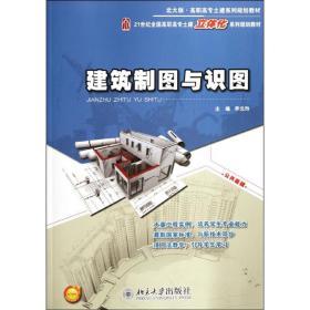 【正版】建筑制图与识图9787301200704李元玲北京大学出版社