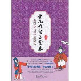 【正版】金龙难娶玉堂春/中国传统戏曲的法眼解读9787301195437郭建北京大学出版社