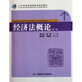 【正版】经济 概 (D二版)(众邦)9787564212315黎江虹上海财经大学出版社