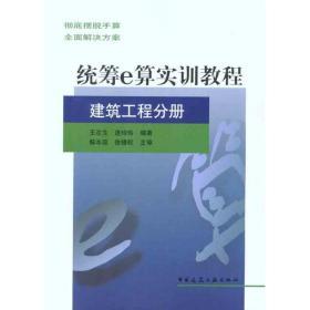 【正版】统筹E算实训教程 建筑工程分册9787112136605王在生中国建筑工业出版社