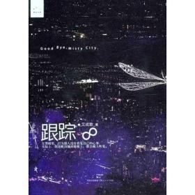 【正版】跟踪89787208103962艾成歌上海人民出版社