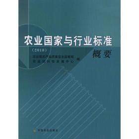 【正版】农业  与行业标准概要(2010)9787109162280   科技发展中心中国农业出版社