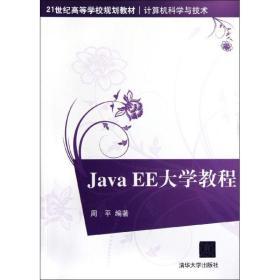 【正版】Java EE大学教程9787302267768周平清华大学出版社