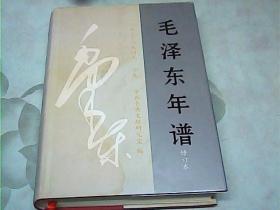 毛泽东年谱(1893——1949)修订本、下卷(精装)--品差