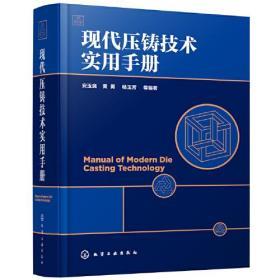 现代压铸技术实用手册
