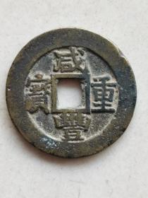 老铜钱古钱币咸丰重宝宝苏当十